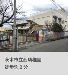 茨木市立西幼稚園